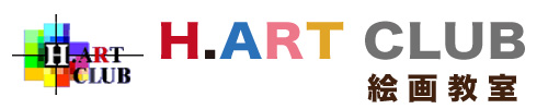 絵画教室 Hアートクラブ